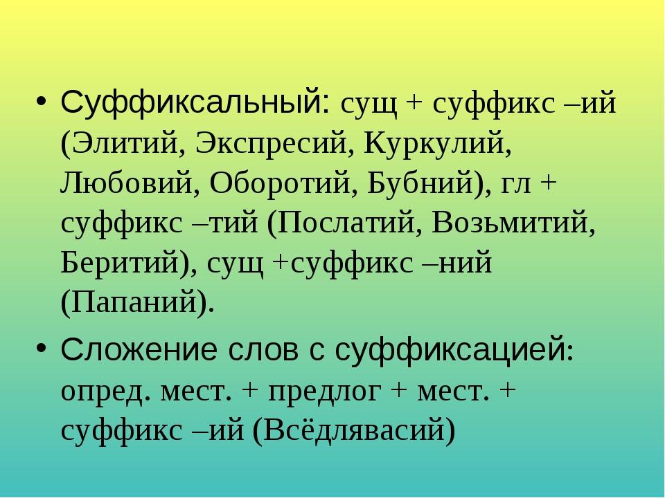 Суффиксальный: сущ + суффикс –ий (Элитий, Экспресий, Куркулий, Любовий, Оборо...