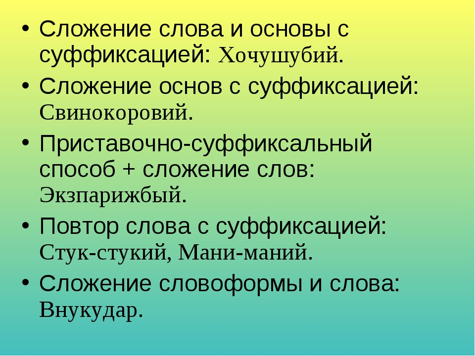 Сложение слова и основы с суффиксацией: Хочушубий. Сложение основ с суффиксац...