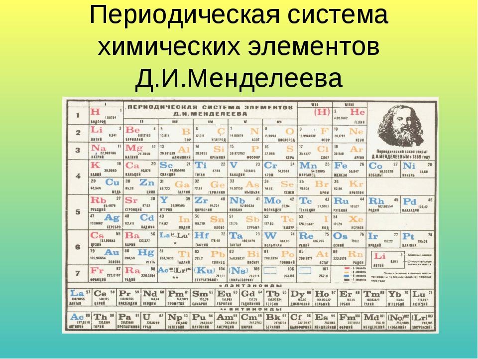 ситуации, нашедшие периодическая система менделеева фото для печати его братец мороз-красный
