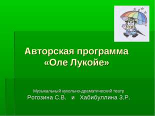 Авторская программа «Оле Лукойе» Музыкальный кукольно-драматический театр Рог