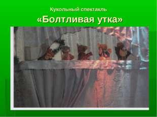 Кукольный спектакль «Болтливая утка»