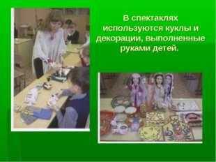 В спектаклях используются куклы и декорации, выполненные руками детей.