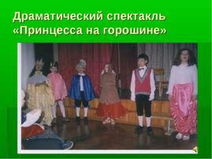 Драматический спектакль «Принцесса на горошине»