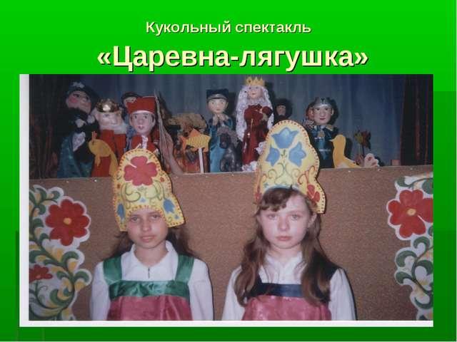 Кукольный спектакль «Царевна-лягушка»