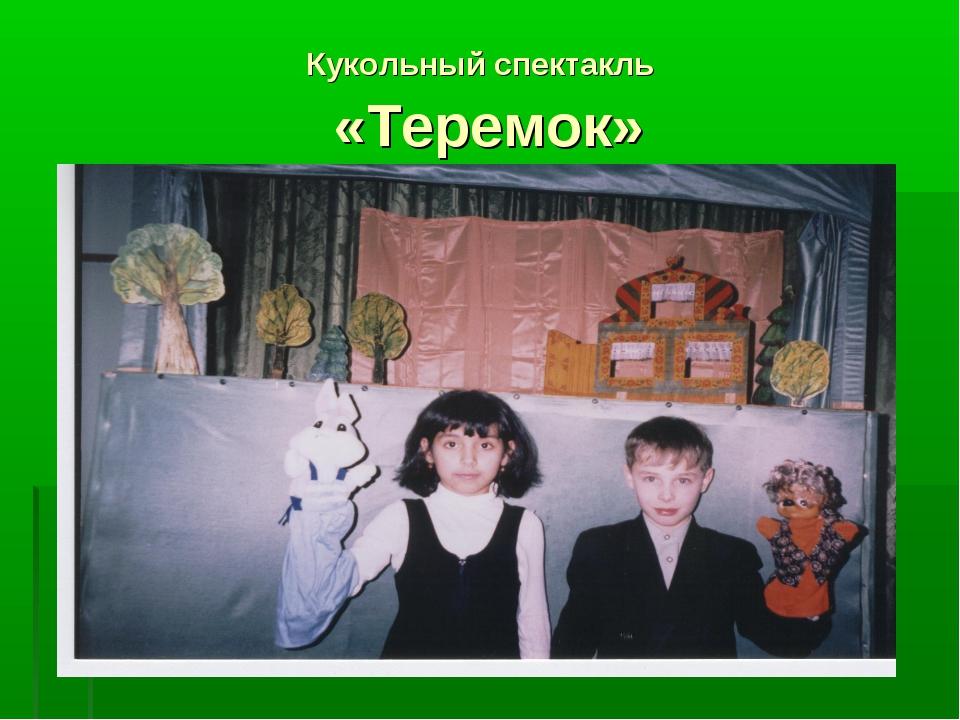 Кукольный спектакль «Теремок»