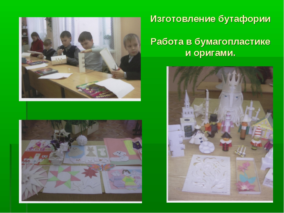 Изготовление бутафории Работа в бумагопластике и оригами.