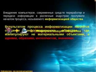 Результатом процесса информатизации является создание информационного обществ