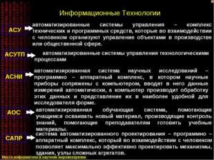 Информационные Технологии АСУ АСУТП АСНИ АОС САПР автоматизированные системы