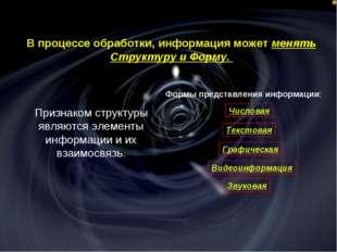 В процессе обработки, информация может менять Структуру и Форму. Признаком ст