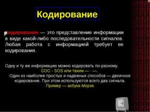 Кодирование Кодирование — это представление информации в виде какой-либо посл