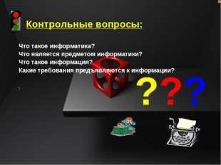 ??? Что такое информатика? Что является предметом информатики? Что такое инфо