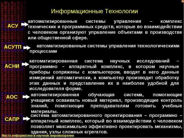 Информационные Технологии АСУ АСУТП АСНИ АОС САПР автоматизированные системы...