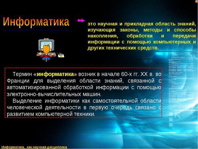 Информатика, как научная дисциплина это научная и прикладная область знаний,...