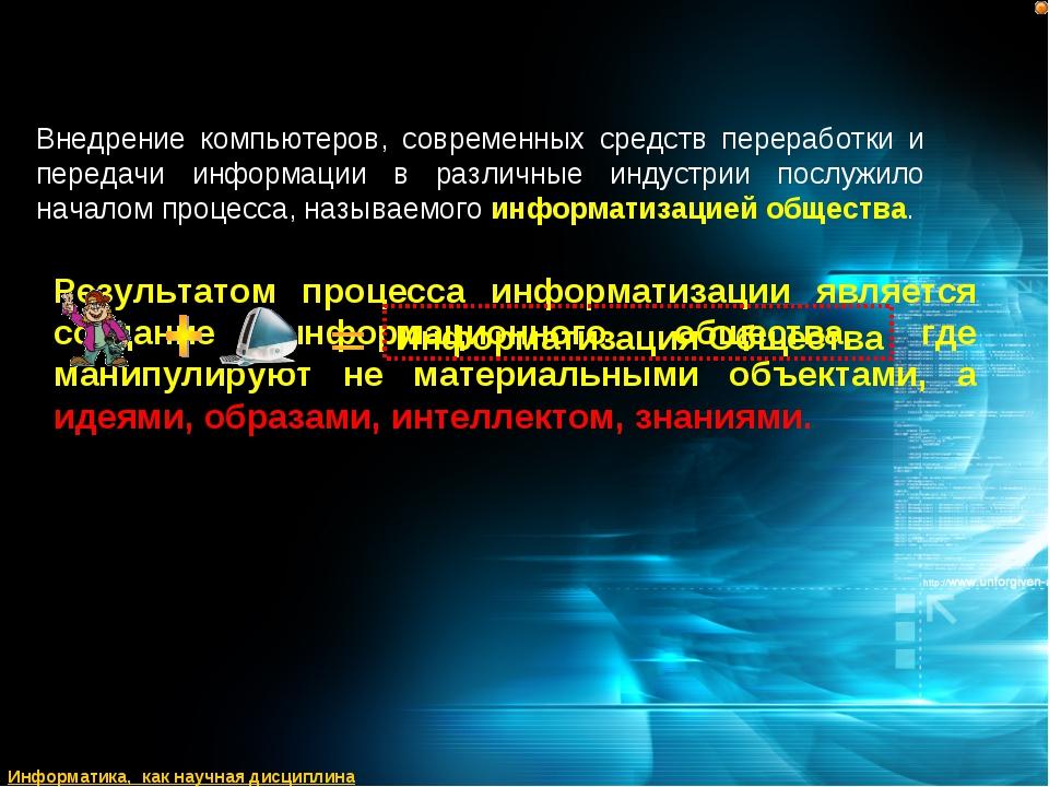 Результатом процесса информатизации является создание информационного обществ...