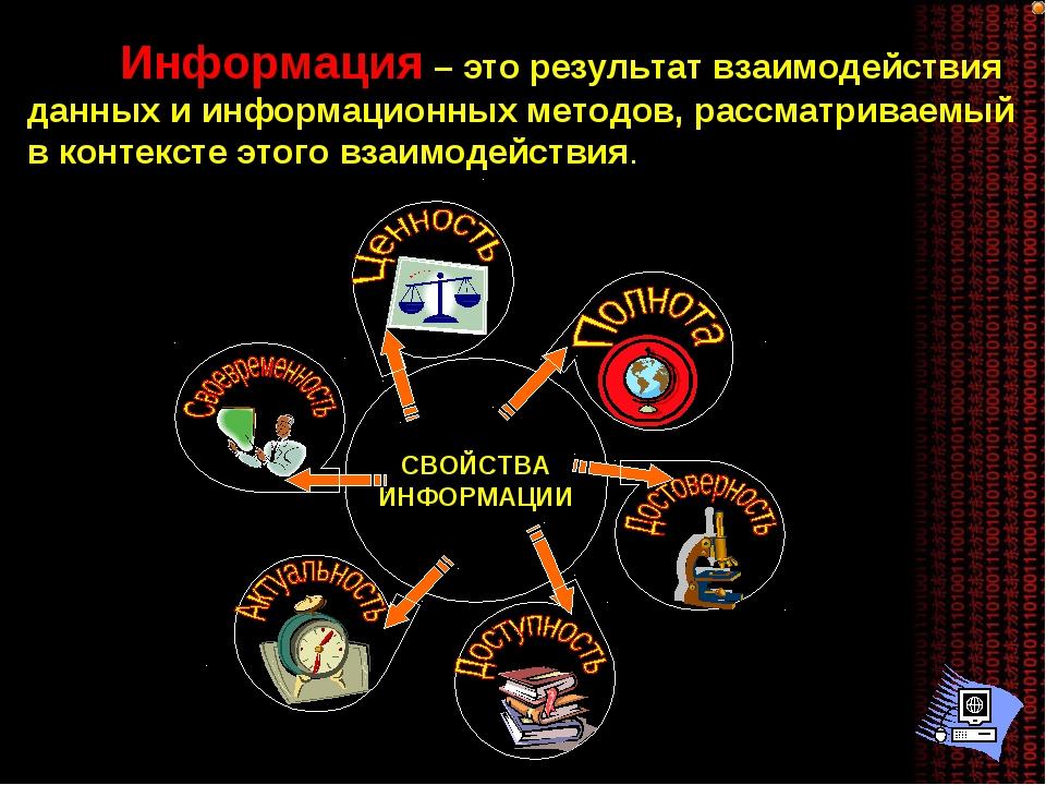 СВОЙСТВА ИНФОРМАЦИИ Информация – это результат взаимодействия данных и информ...