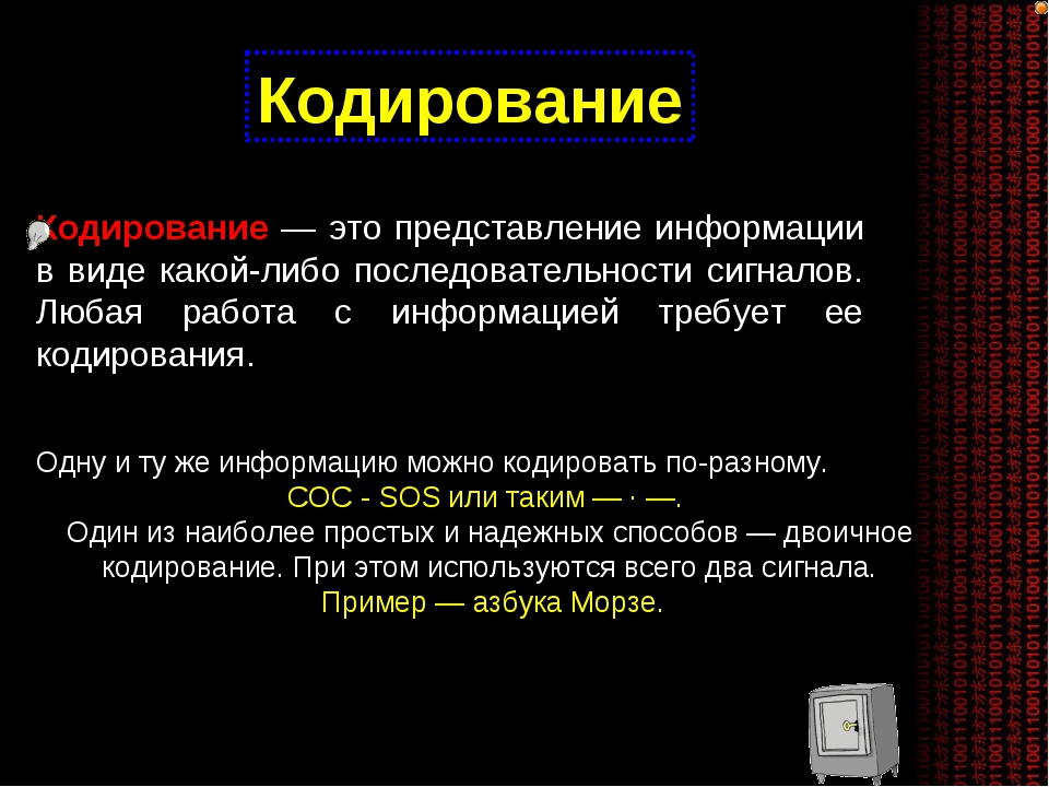 Кодирование Кодирование — это представление информации в виде какой-либо посл...