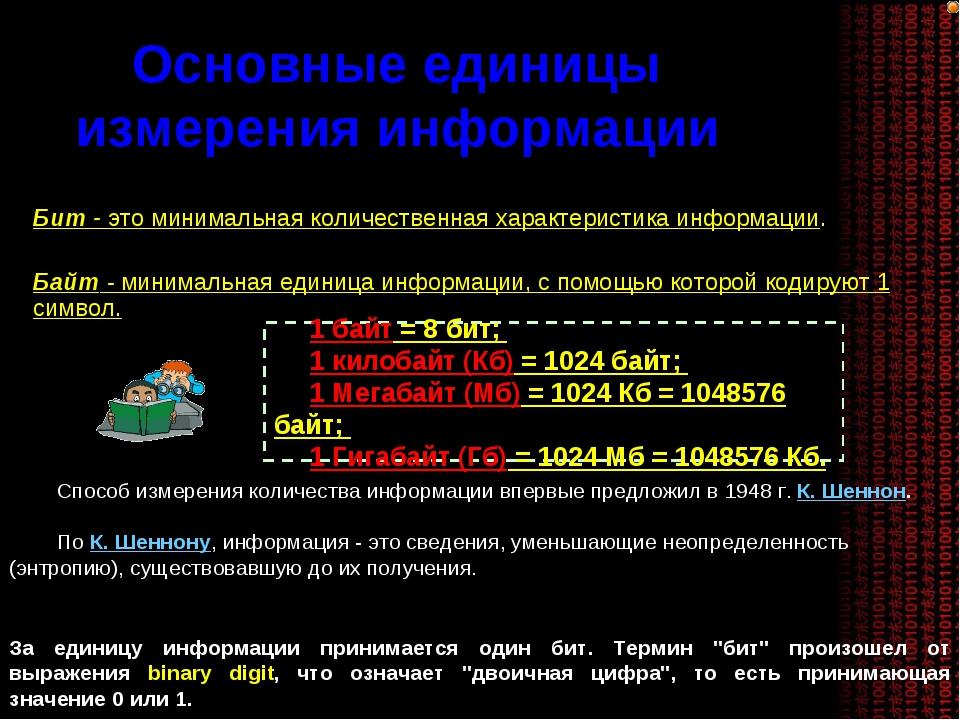 Основные единицы измерения информации Бит - это минимальная количественная ха...
