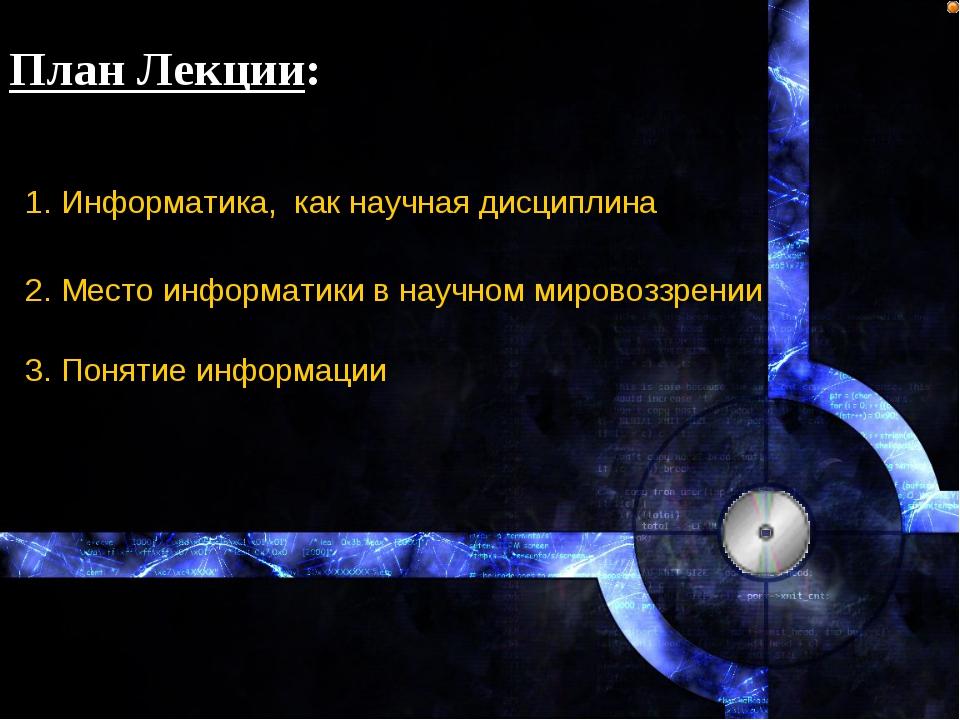 План Лекции: 1. Информатика, как научная дисциплина 2. Место информатики в на...