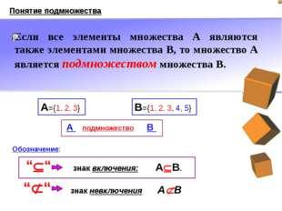 Если все элементы множества A являются также элементами множества B, то множе
