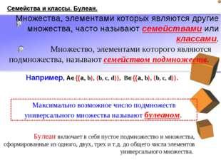 Множество, элементами которого являются подмножества, называют семейством под