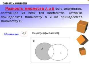 Обозначение: Разность множеств Разность множеств А и В есть множество, состоя