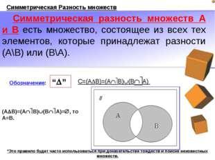 Обозначение: Симметрическая Разность множеств Симметрическая разность множест