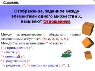 Отображение, заданное между элементами одного множества Х, называют Отношение