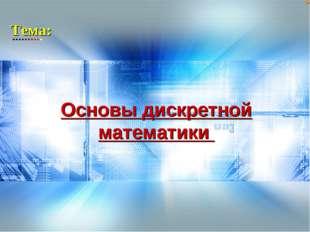 Тема: Основы дискретной математики