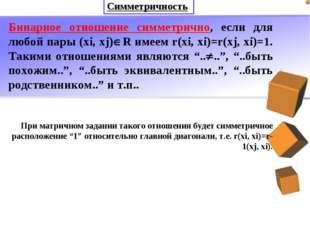 Симметричность Бинарное отношение симметрично, если для любой пары (xi, xj)R