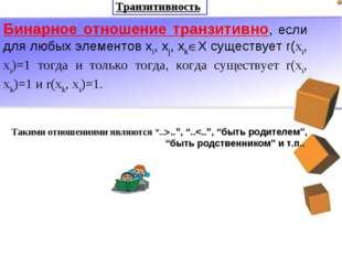 Транзитивность Бинарное отношение транзитивно, если для любых элементов xi, x