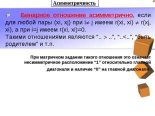 Асимметричность Бинарное отношение асимметрично, если для любой пары (xi, xj)
