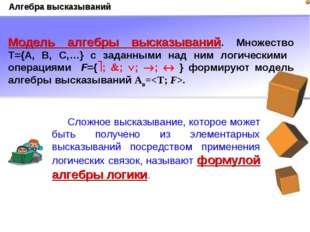 Алгебра высказываний Модель алгебры высказываний. Множество T={A, B, C,…} с з