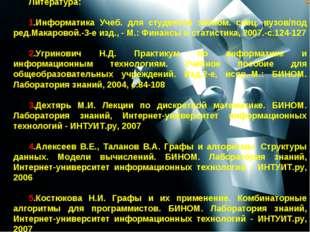 Литература: 1.Информатика Учеб. для студентов эконом. спец. вузов/под ред.Мак