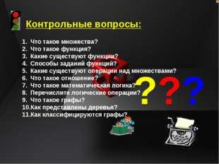 ??? Контрольные вопросы: Что такое множества? Что такое функция? Какие сущест