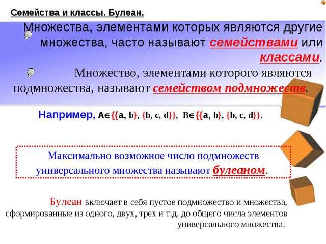 Множество, элементами которого являются подмножества, называют семейством под...