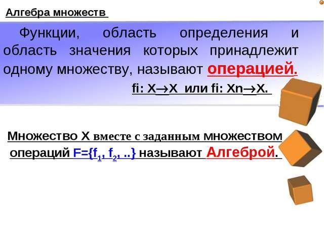 Алгебра множеств Функции, область определения и область значения которых прин...