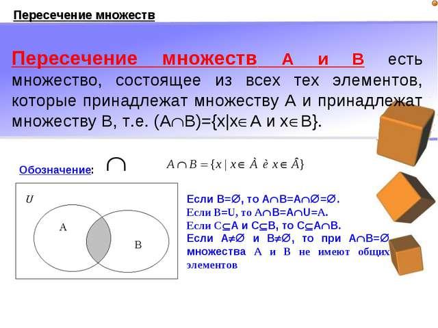 Пересечение множеств А и В есть множество, состоящее из всех тех элементов, к...