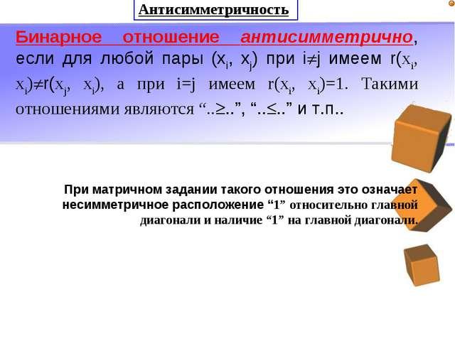 Антисимметричность Бинарное отношение антисимметрично, если для любой пары (x...