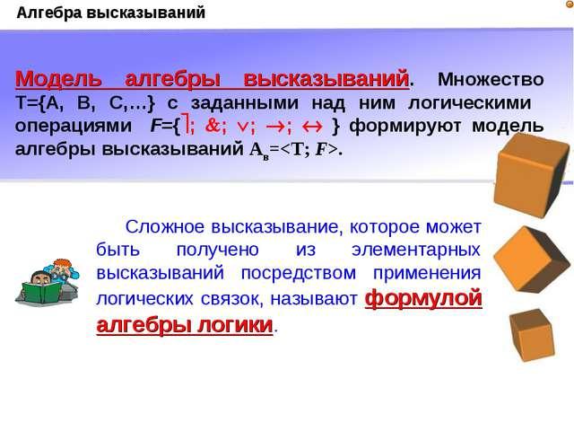Алгебра высказываний Модель алгебры высказываний. Множество T={A, B, C,…} с з...