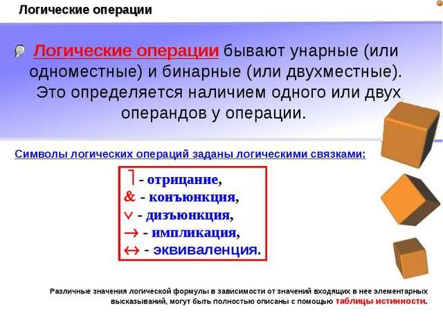 Логические операции Логические операции бывают унарные (или одноместные) и би...