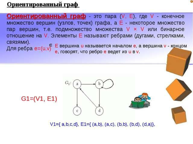 Ориентированный граф - это пара (V, E), где V - конечное множество вершин (уз...