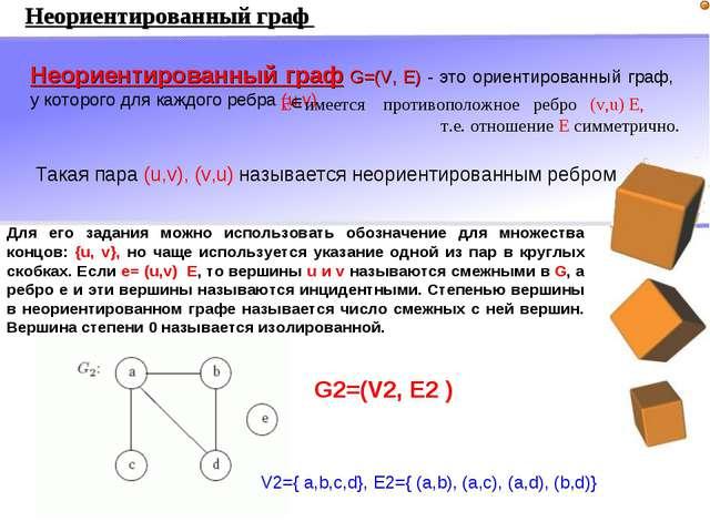 Неориентированный граф G=(V, E) - это ориентированный граф, у которого для ка...