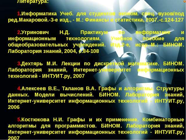 Литература: 1.Информатика Учеб. для студентов эконом. спец. вузов/под ред.Мак...