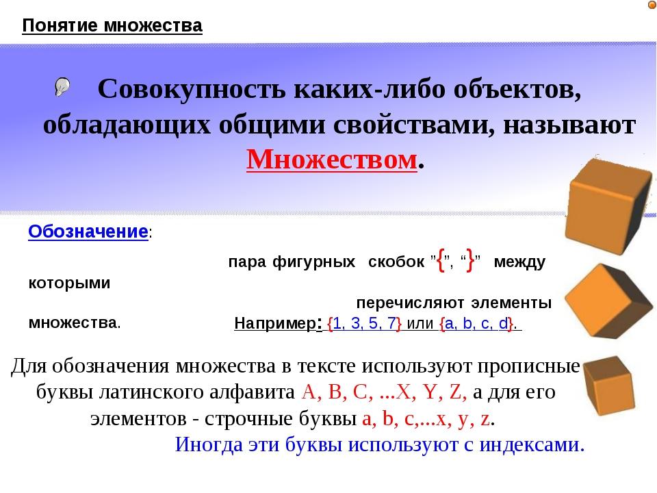 Совокупность каких-либо объектов, обладающих общими свойствами, называют Множ...