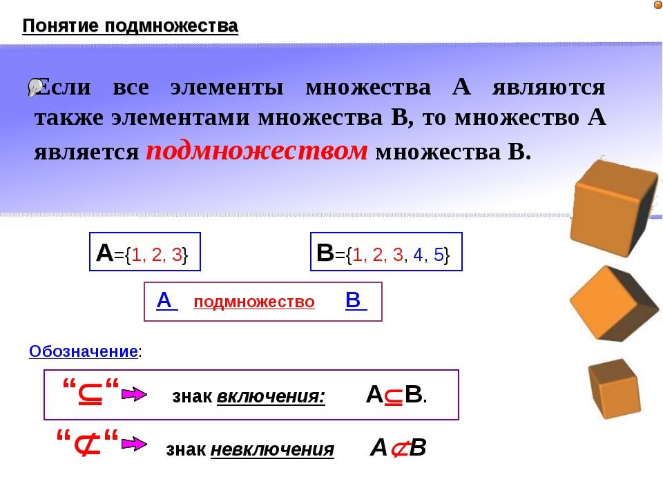 Если все элементы множества A являются также элементами множества B, то множе...