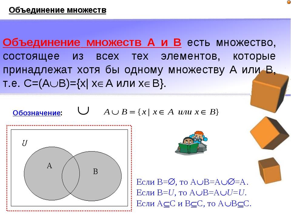 Объединение множеств А и В есть множество, состоящее из всех тех элементов, к...