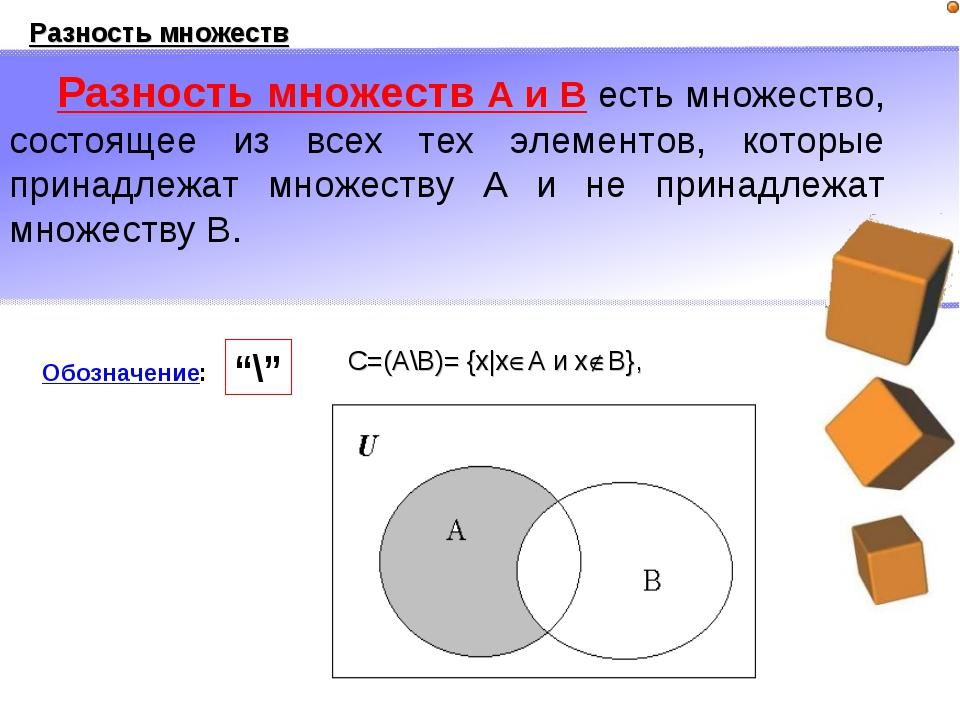 Обозначение: Разность множеств Разность множеств А и В есть множество, состоя...