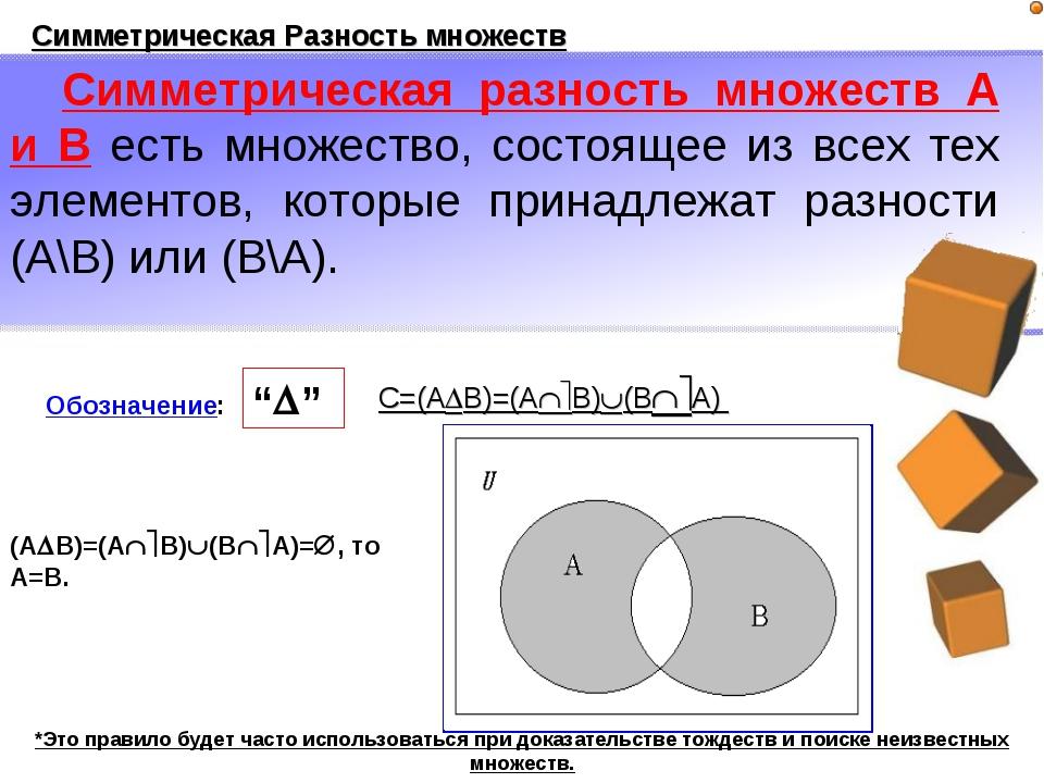 Обозначение: Симметрическая Разность множеств Симметрическая разность множест...