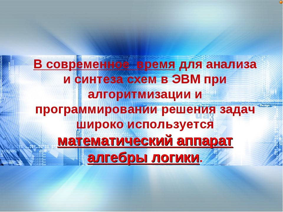 В современное время для анализа и синтеза схем в ЭВМ при алгоритмизации и про...