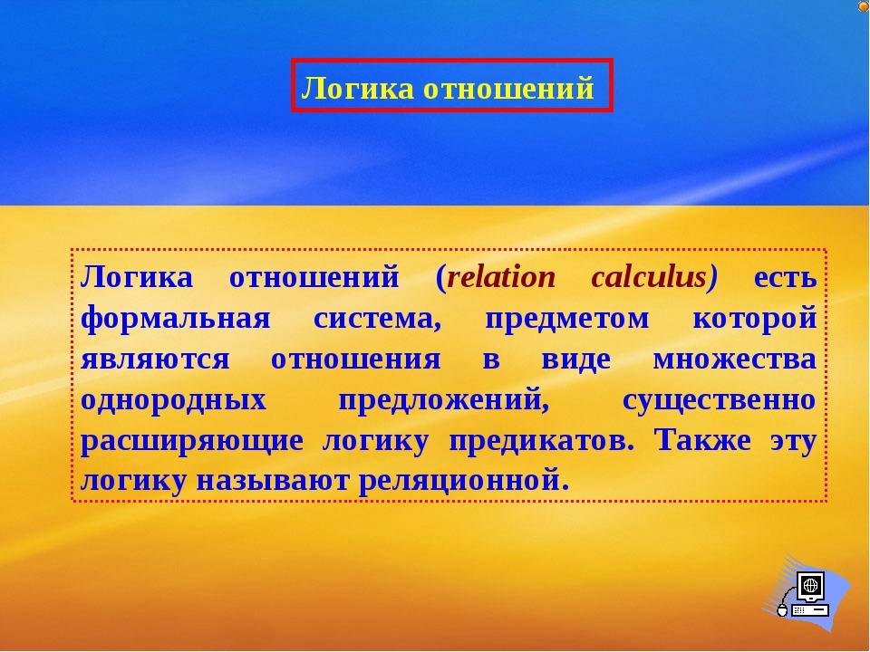 Логика отношений Логика отношений (relation calculus) есть формальная система...